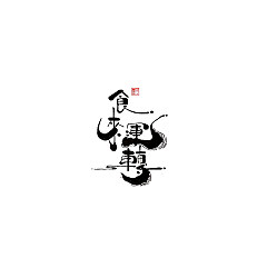 Permalink to 70P The latest collection of Chinese fonts #110
