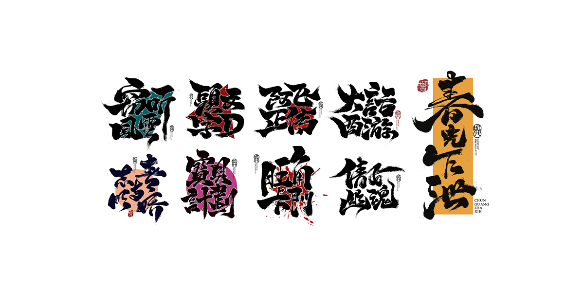Handwritten Chinese calligraphy 14 (movies seen in those years)