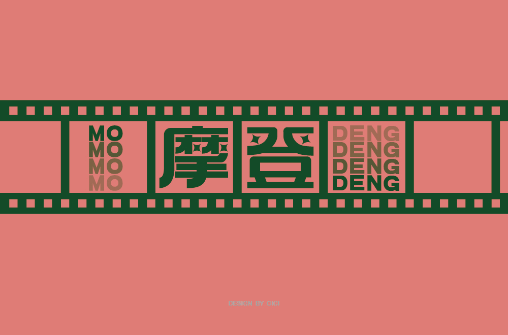 About the font design of two different styles and backgrounds of modeng
