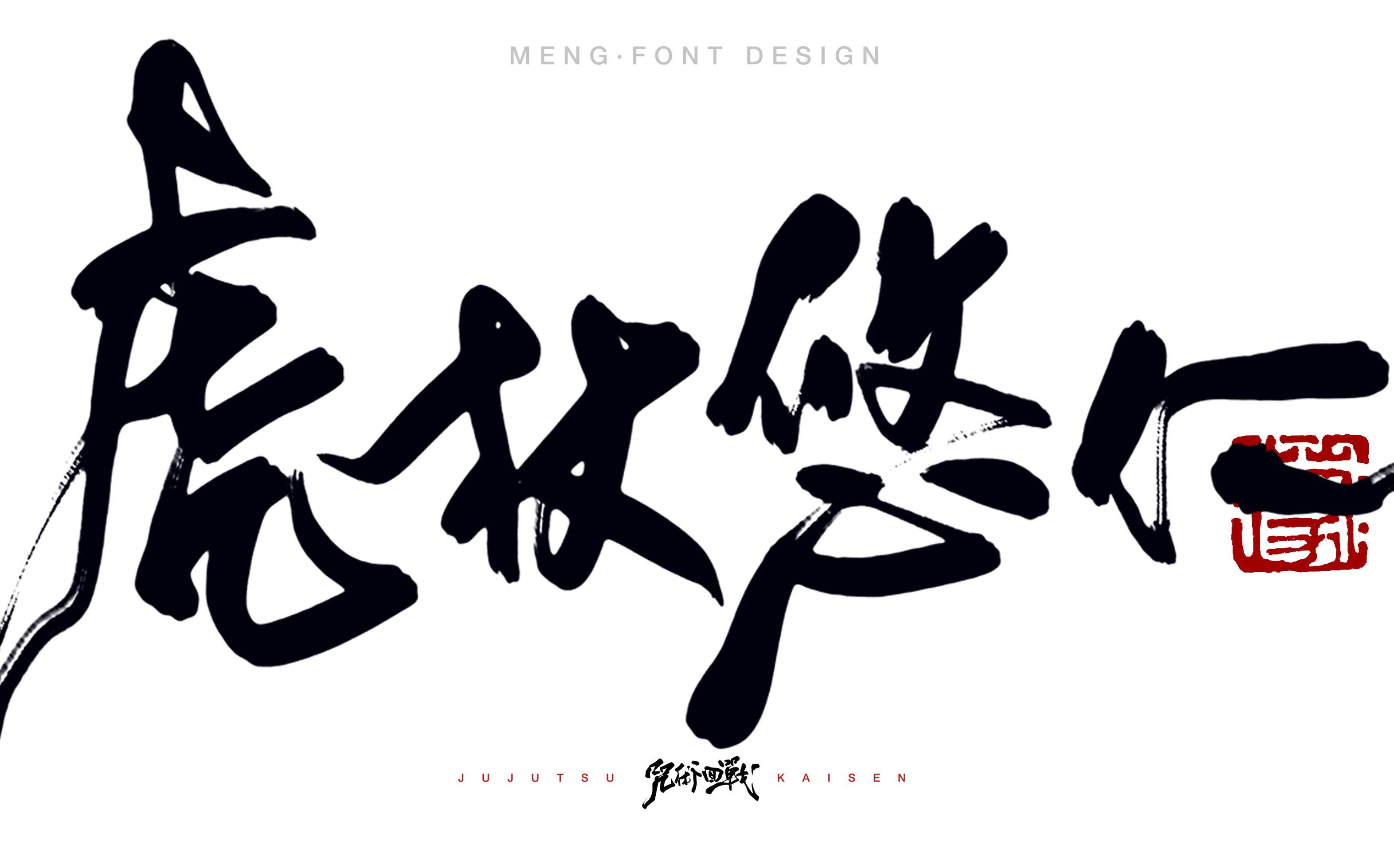 Stylish handwriting brush font design 4#