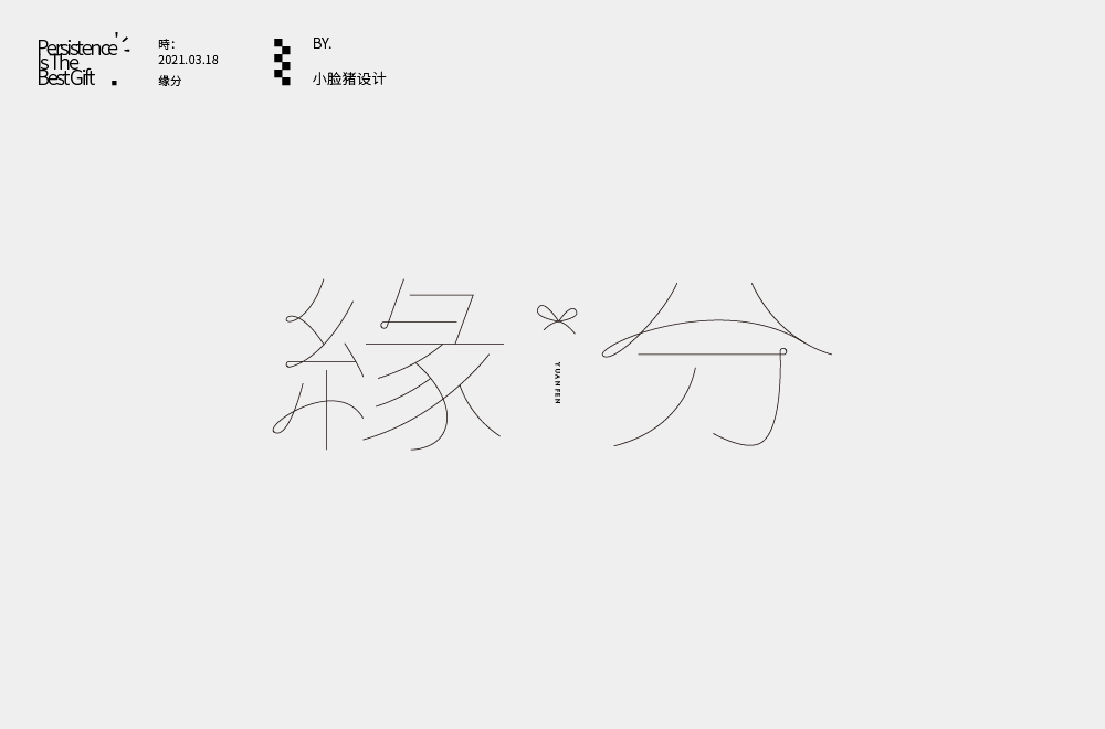 About the font design of two different styles and backgrounds of yuanfen