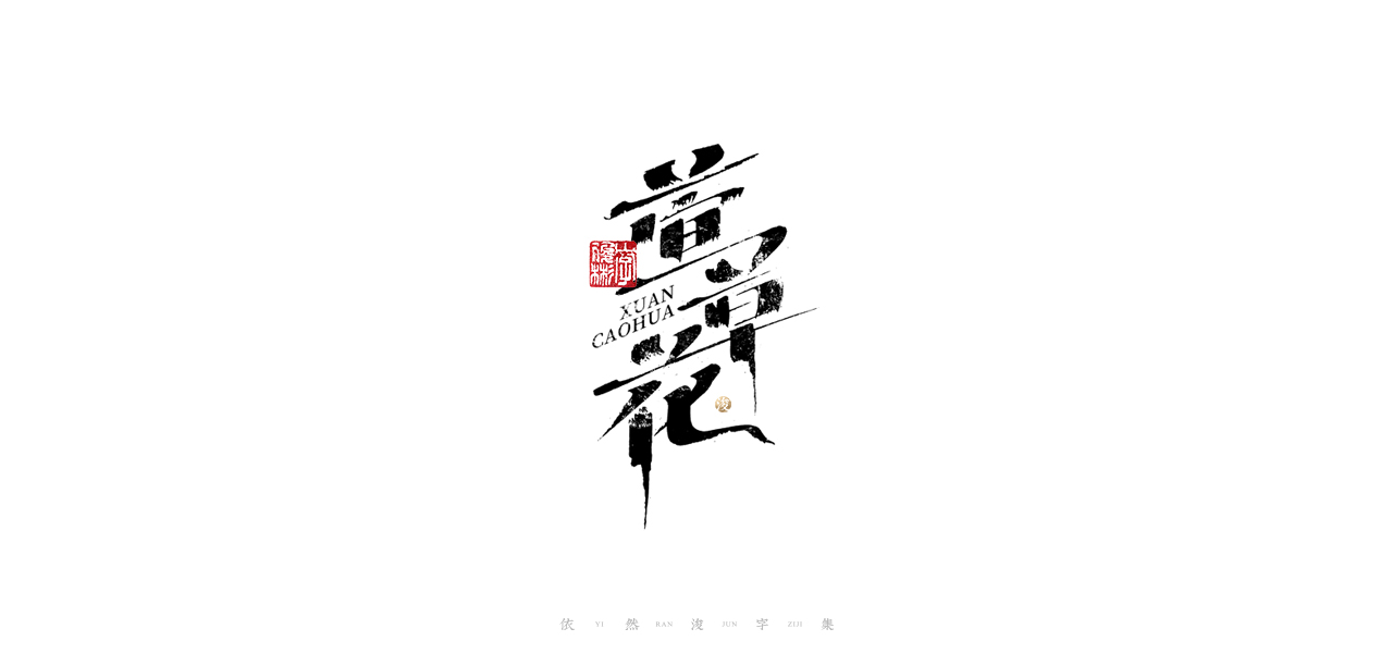 Chinese character font design