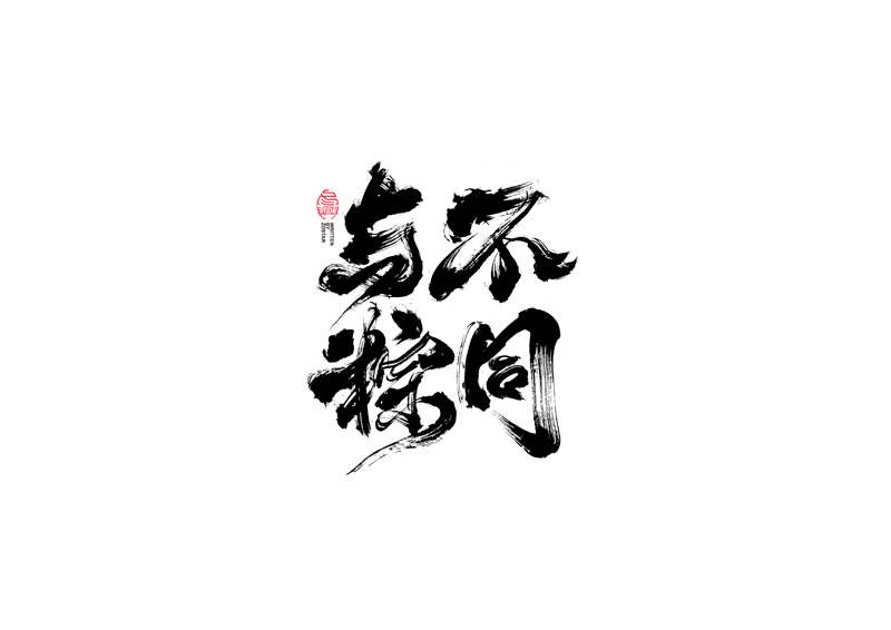 Calligraphy Font Design | Back to 111