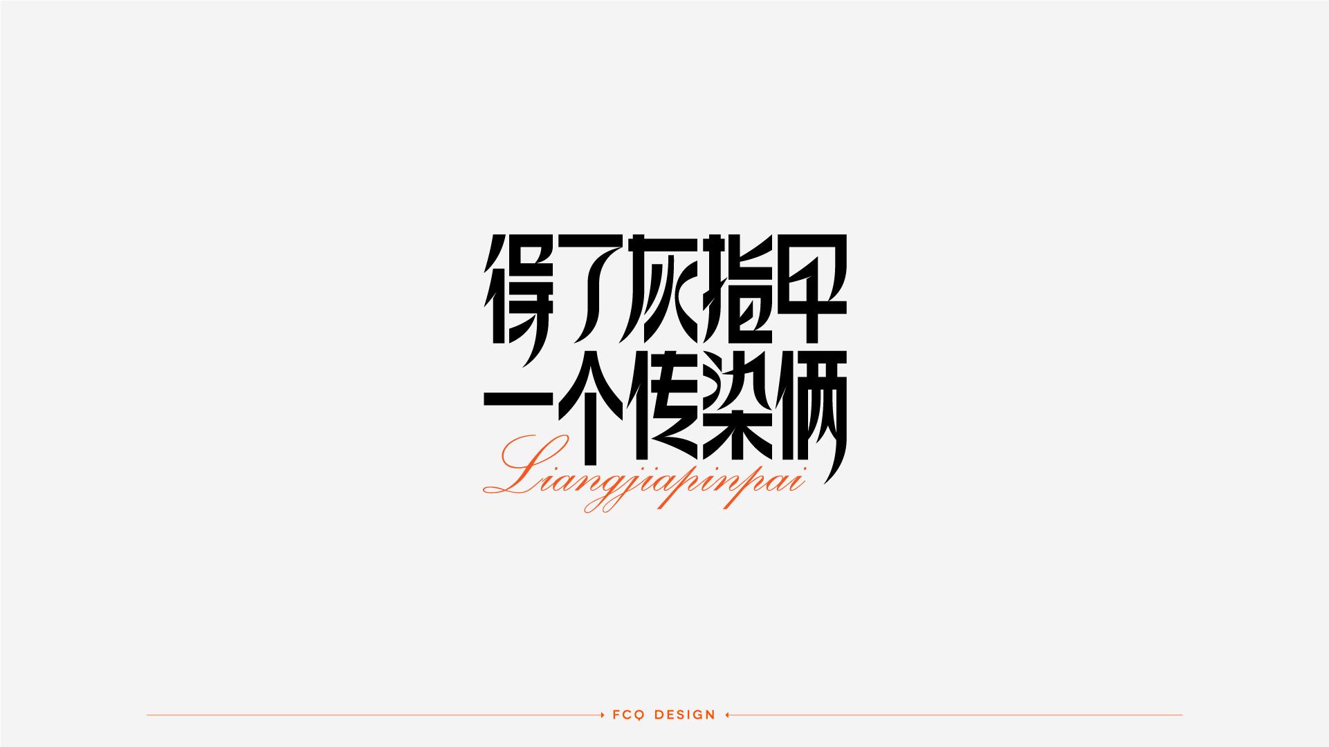 Font Design-Classic Advertising Language