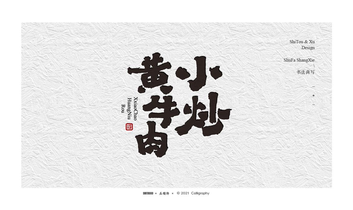 In March, calligraphers wrote custom Japanese handwriting