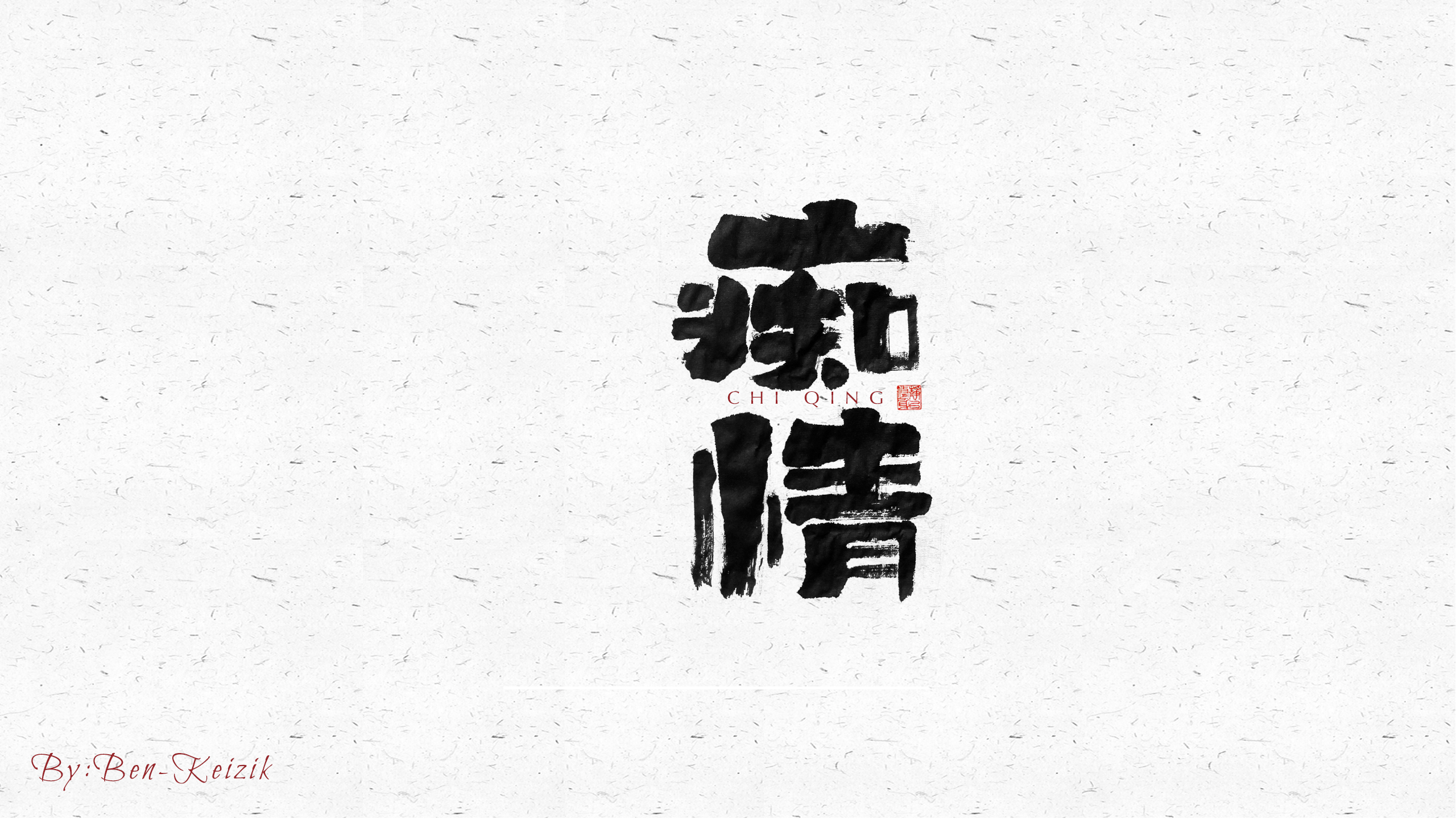 Font design-a set of handwritten Chinese characters