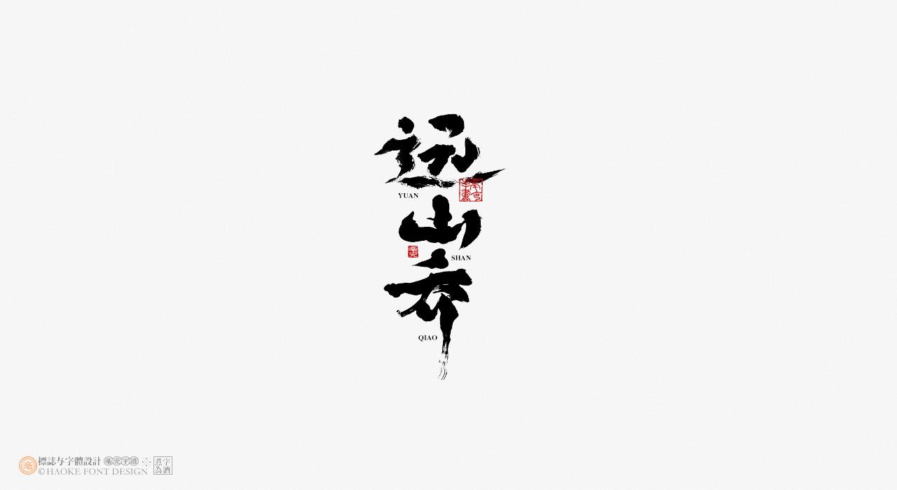 Milligram handwriting-calligraphy font design
