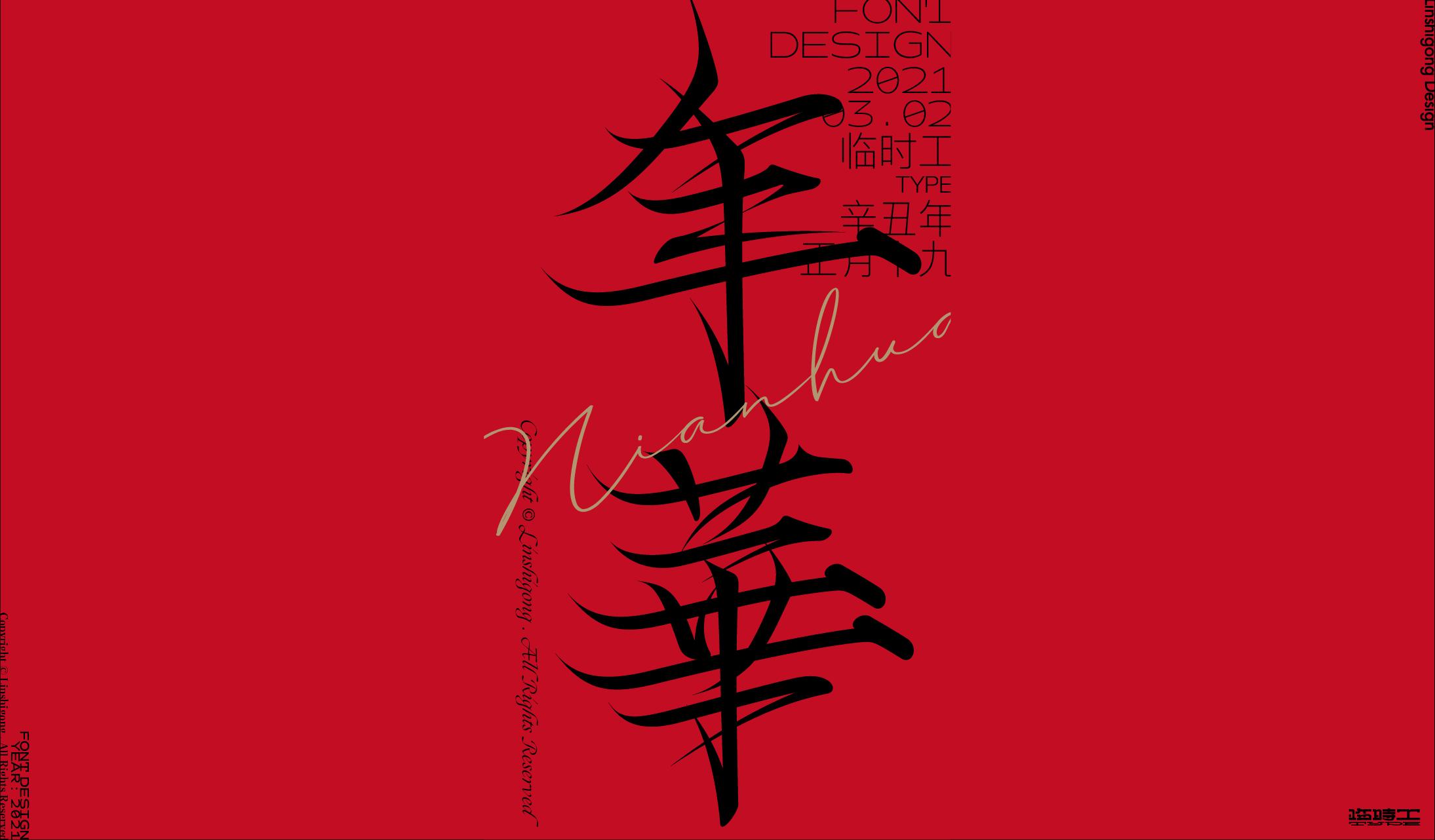 Shoujin Font-Fierce and powerful writing brush font design