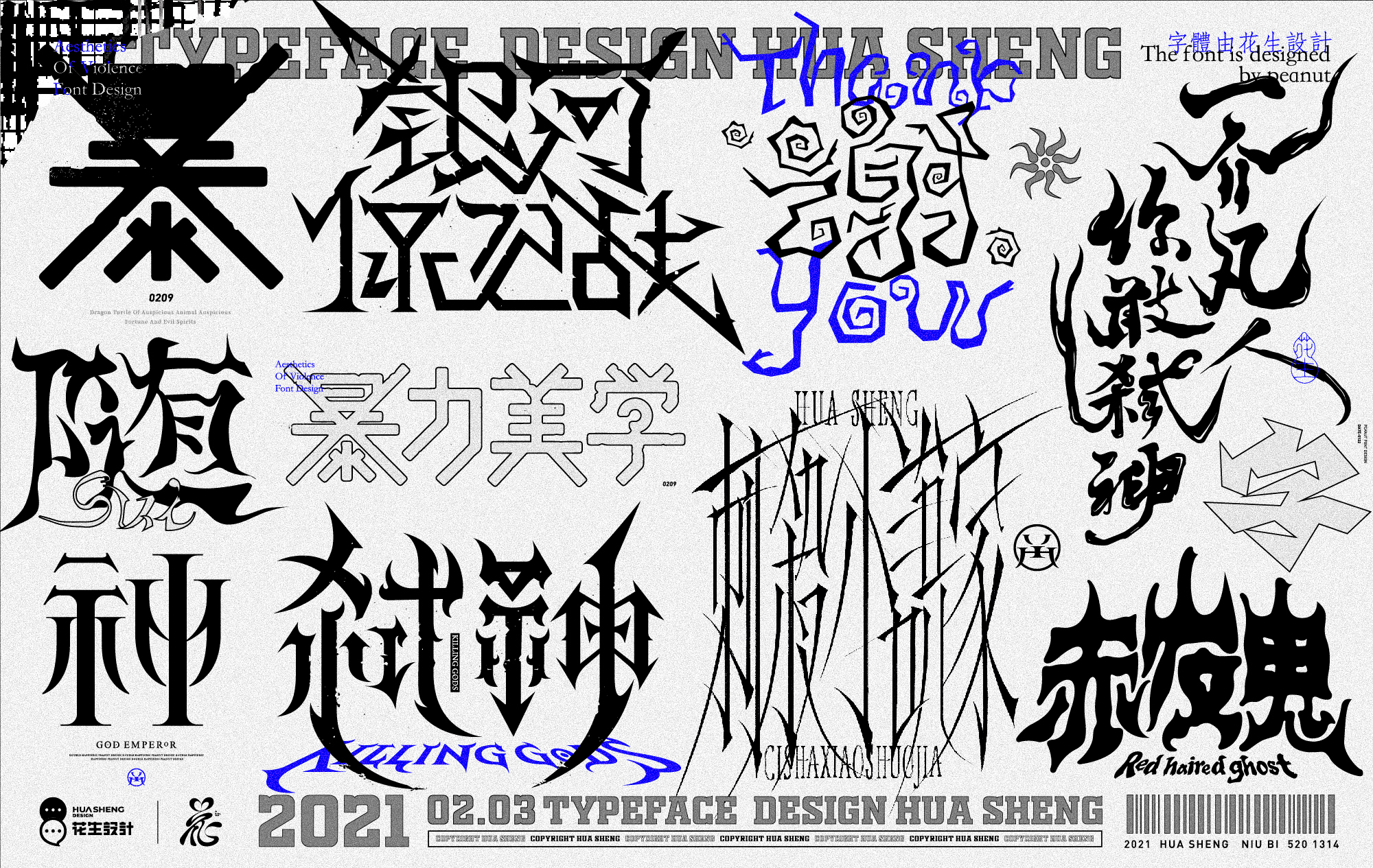 22P The latest collection of Chinese fonts #115