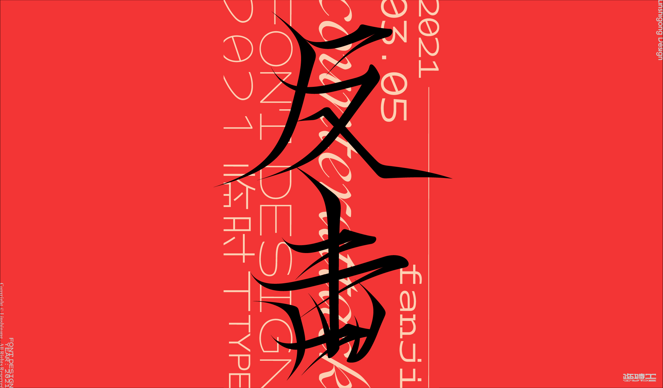 29P The latest collection of Chinese fonts #116