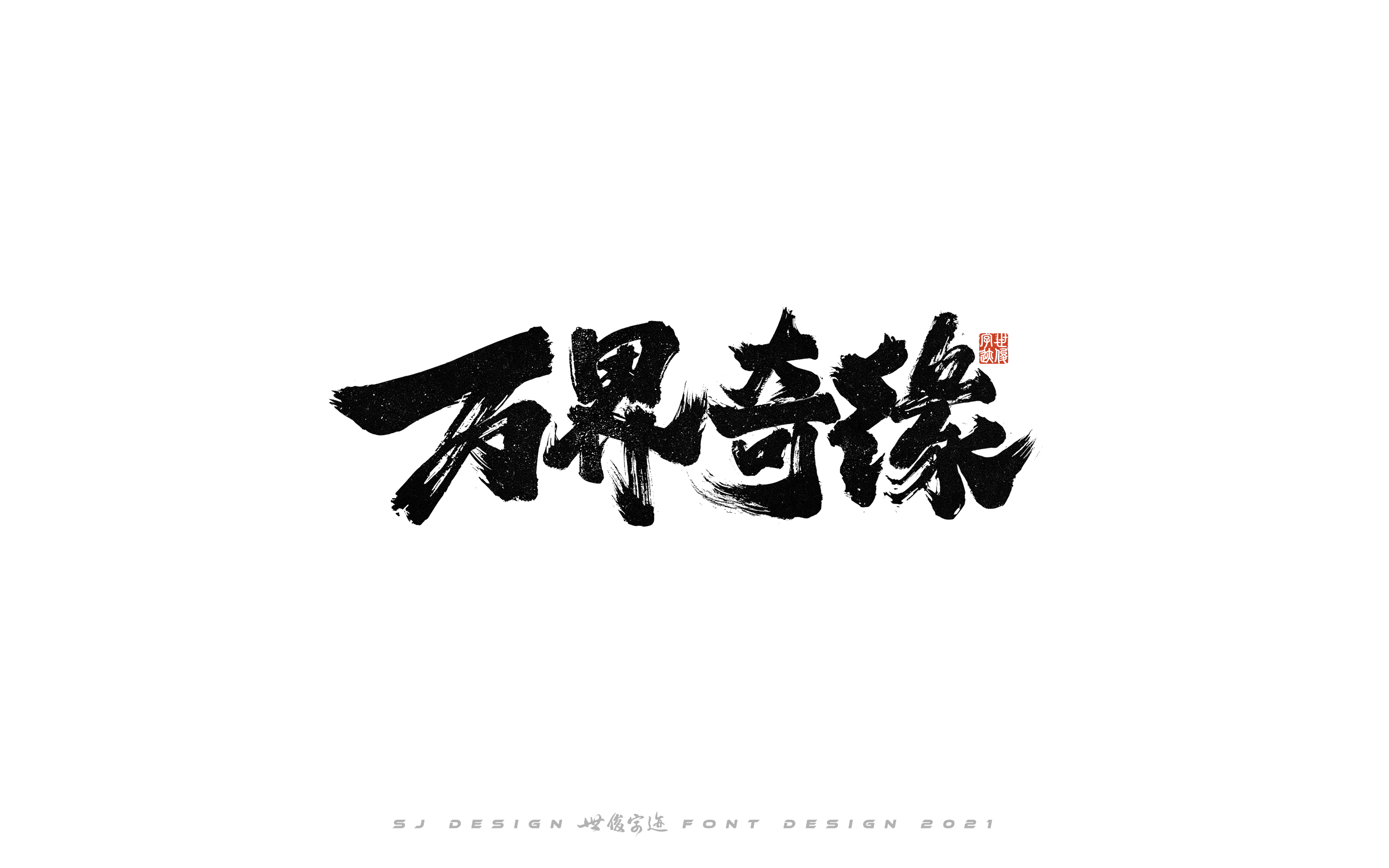 26P The latest collection of Chinese fonts #117