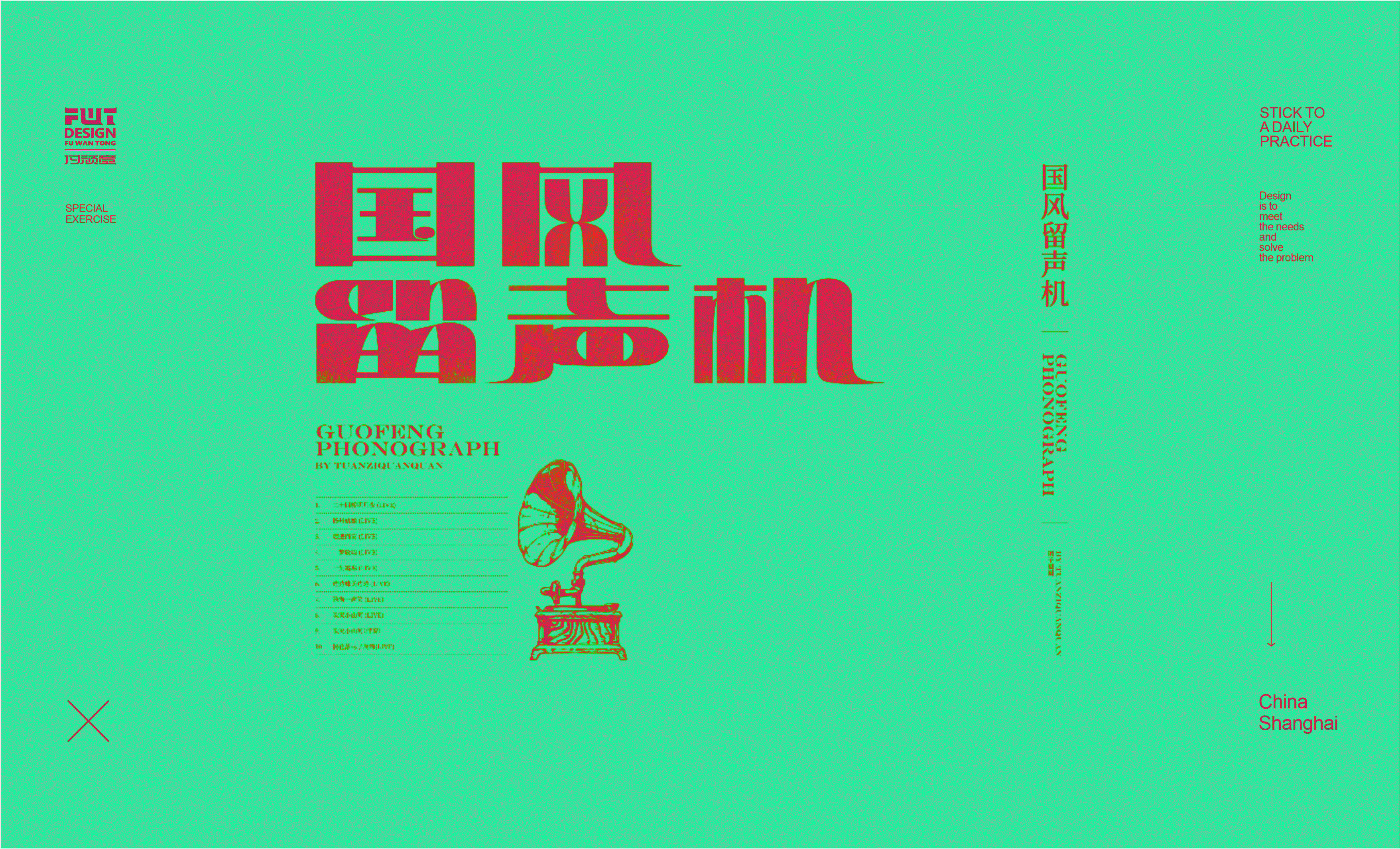 34P The latest collection of Chinese fonts #118