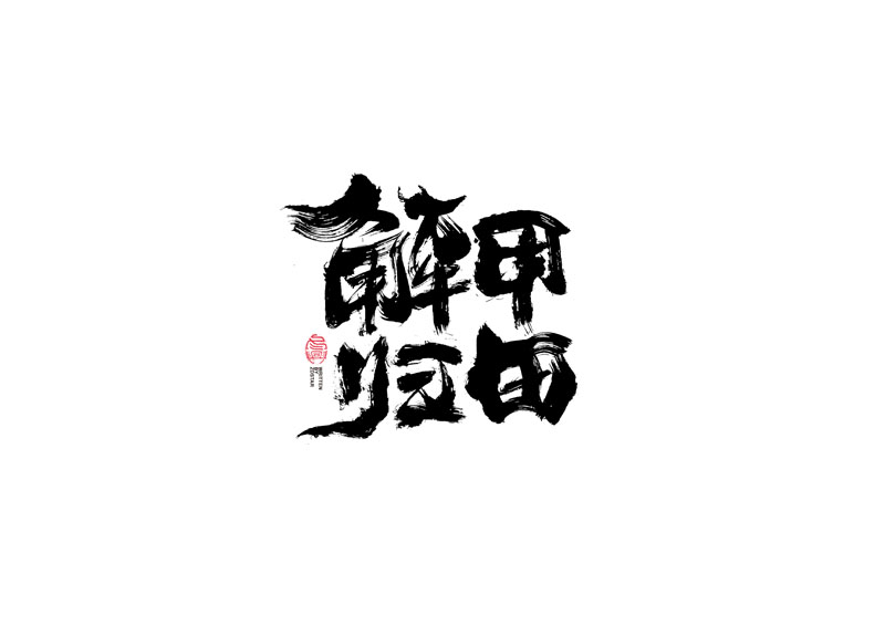 39P The latest collection of Chinese fonts #120