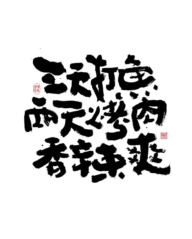 14P The latest collection of Chinese fonts #121