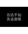 Font design/ Chibi Fu