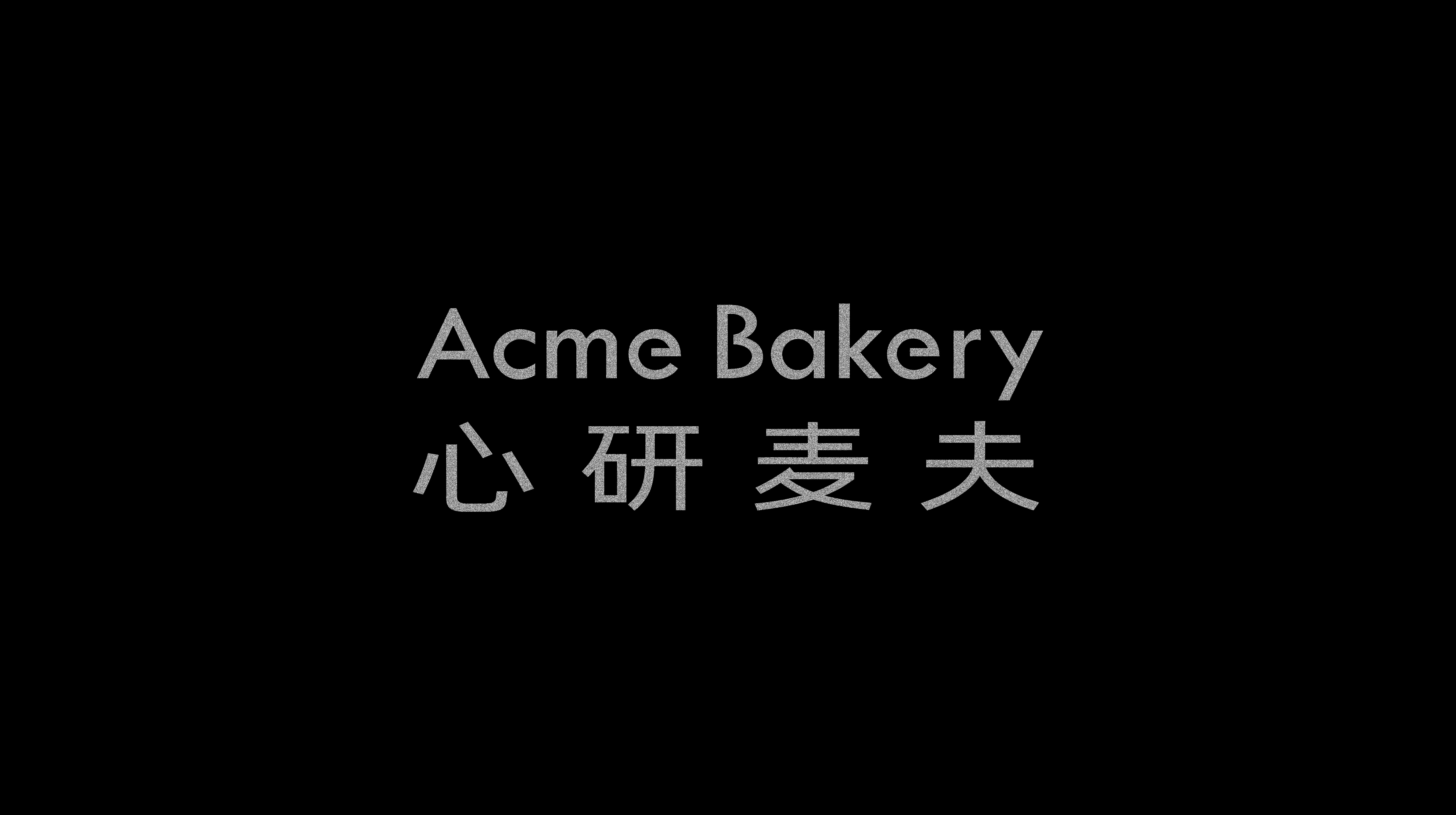 Some Chinese commercial font designs