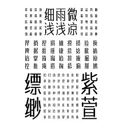 Permalink to A font with round font design-legendary Nan 'an style
