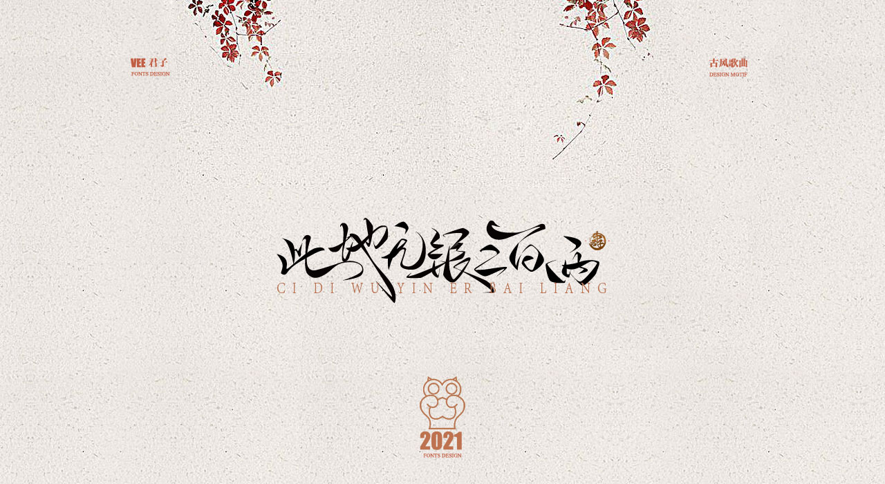 Beautiful font based on chrysanthemum