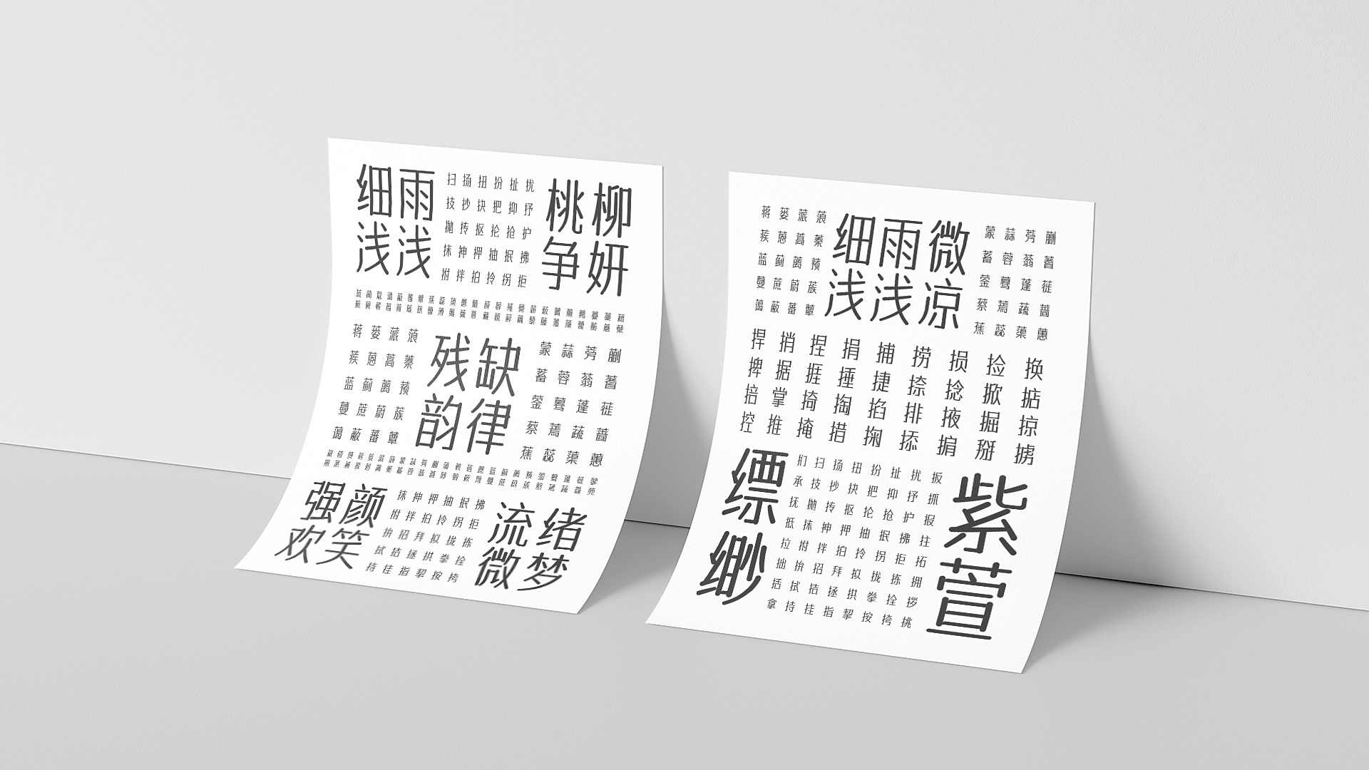 A font with round font design-legendary Nan 'an style