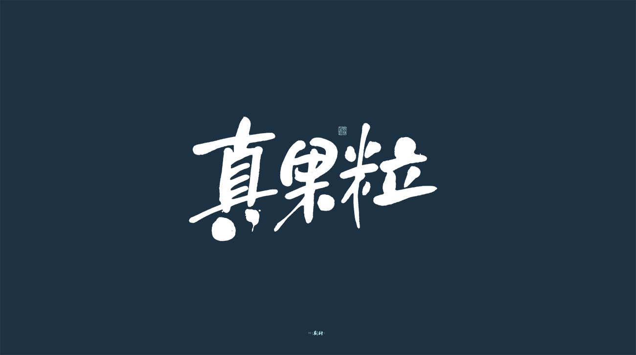 Notes on calligraphy font design