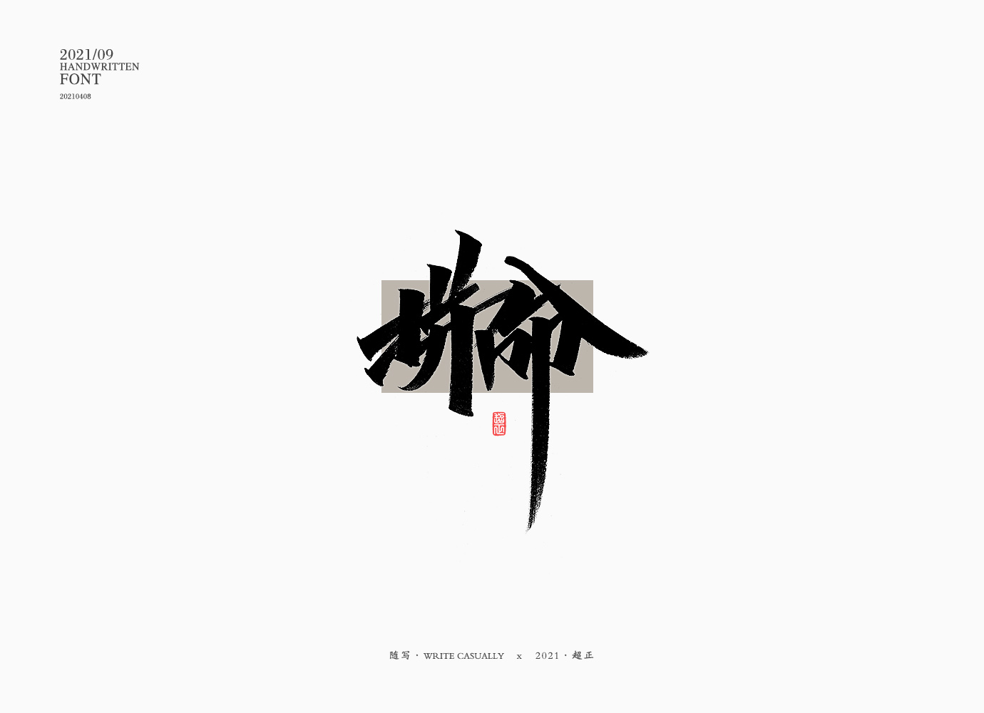 Font design of handwriting brush-calligraphy follows writing