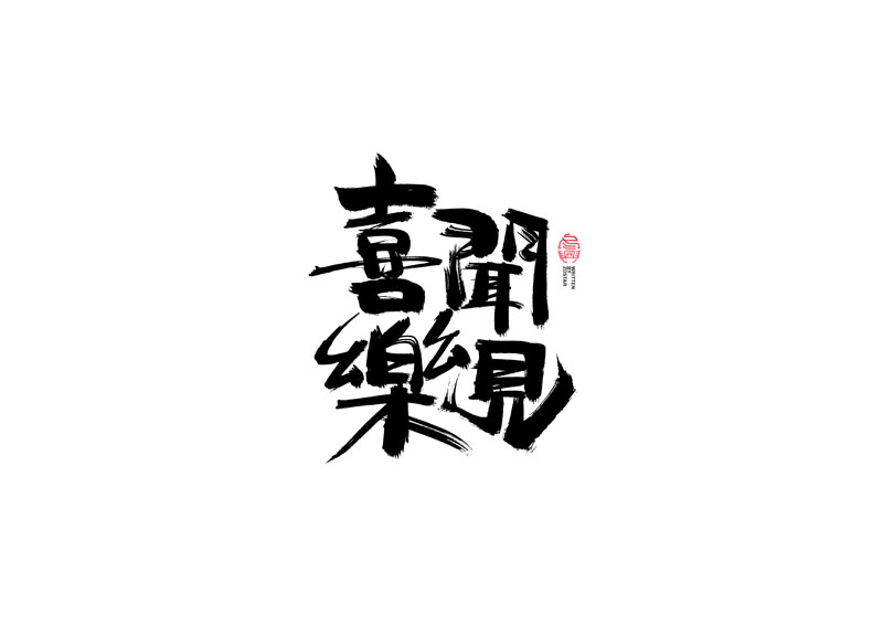 Writing brush calligraphy font design | 113 times