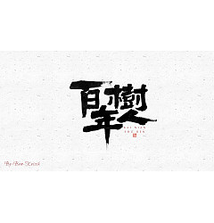 Permalink to A set of handwritten Chinese calligraphy 03