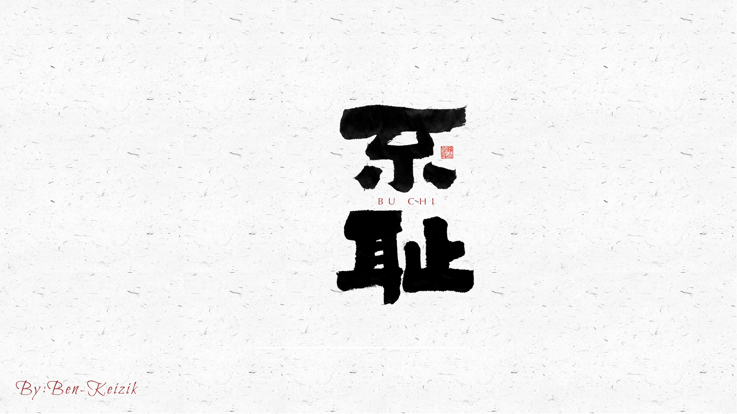 A set of handwritten Chinese calligraphy 03