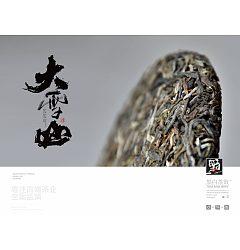 Permalink to Super-complete Pu 'er tea font design