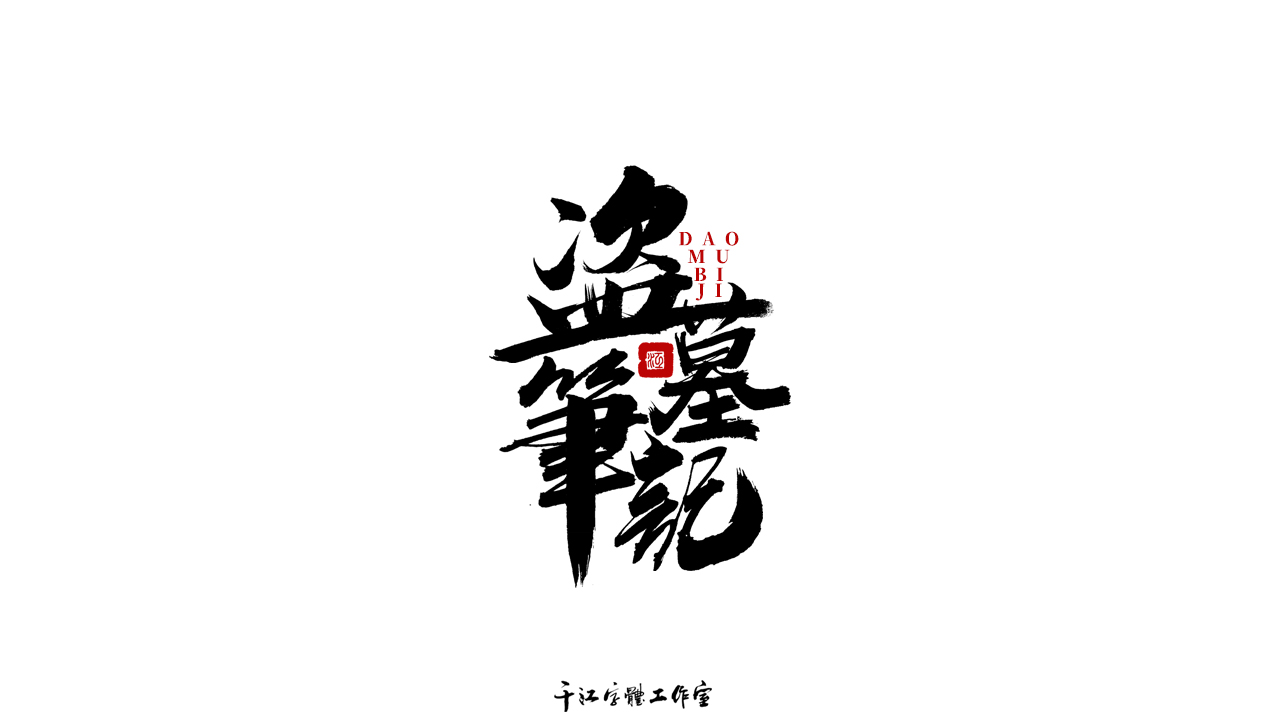 Collection of font design works of Qianjiang writing brush (62)