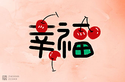 "37 kinds of words about the word ""幸福"""