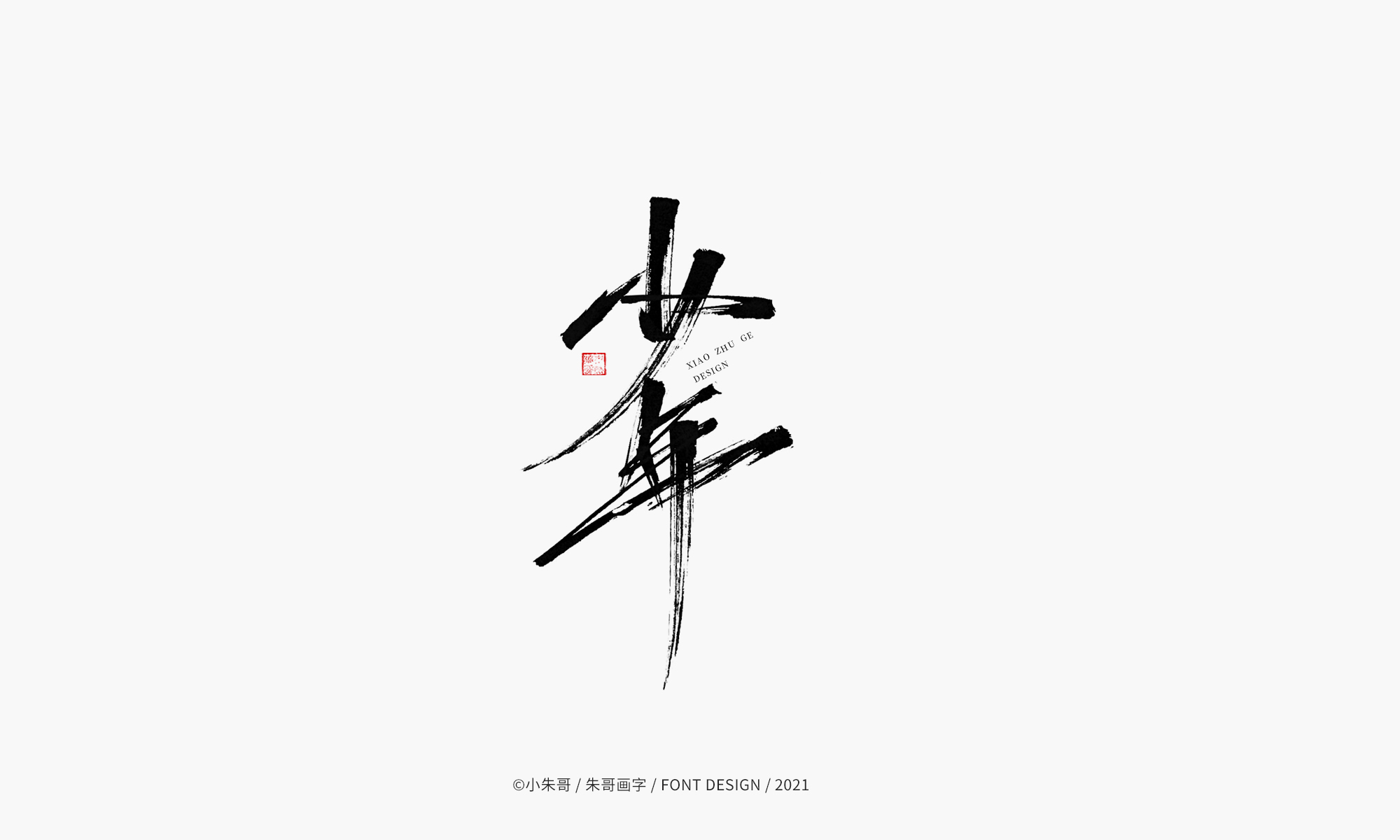 Xiao Zhu Ge's Painting Collection (V): Painting his favorite movies, sentences and words