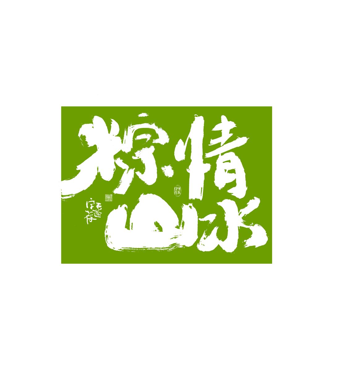 Handwritten handwriting of Dragon Boat Festival theme copy