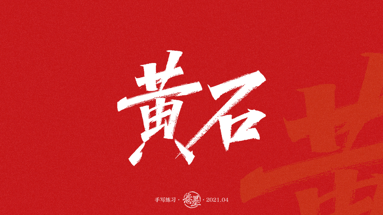 Font Design-Prefecture-level Cities in Hubei Province