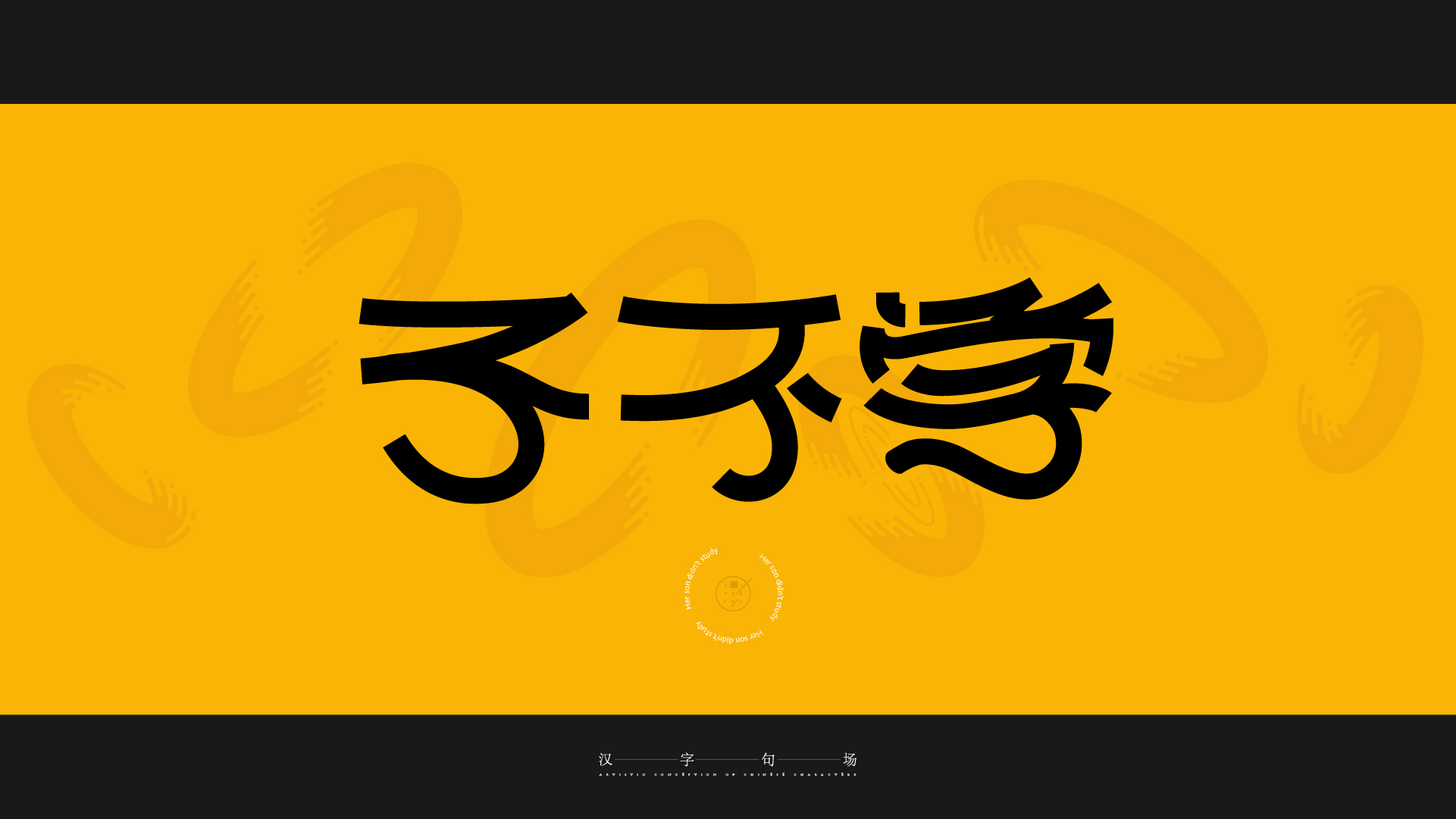 Chinese character sentence field | font design exercise in March