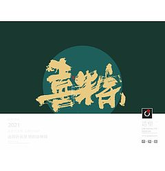 Permalink to Font design of Dragon Boat Festival series