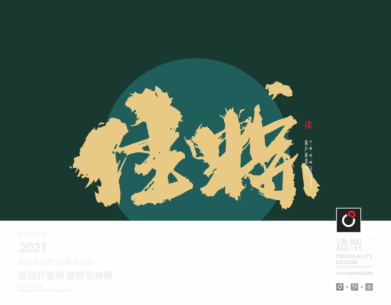 Font design of Dragon Boat Festival series