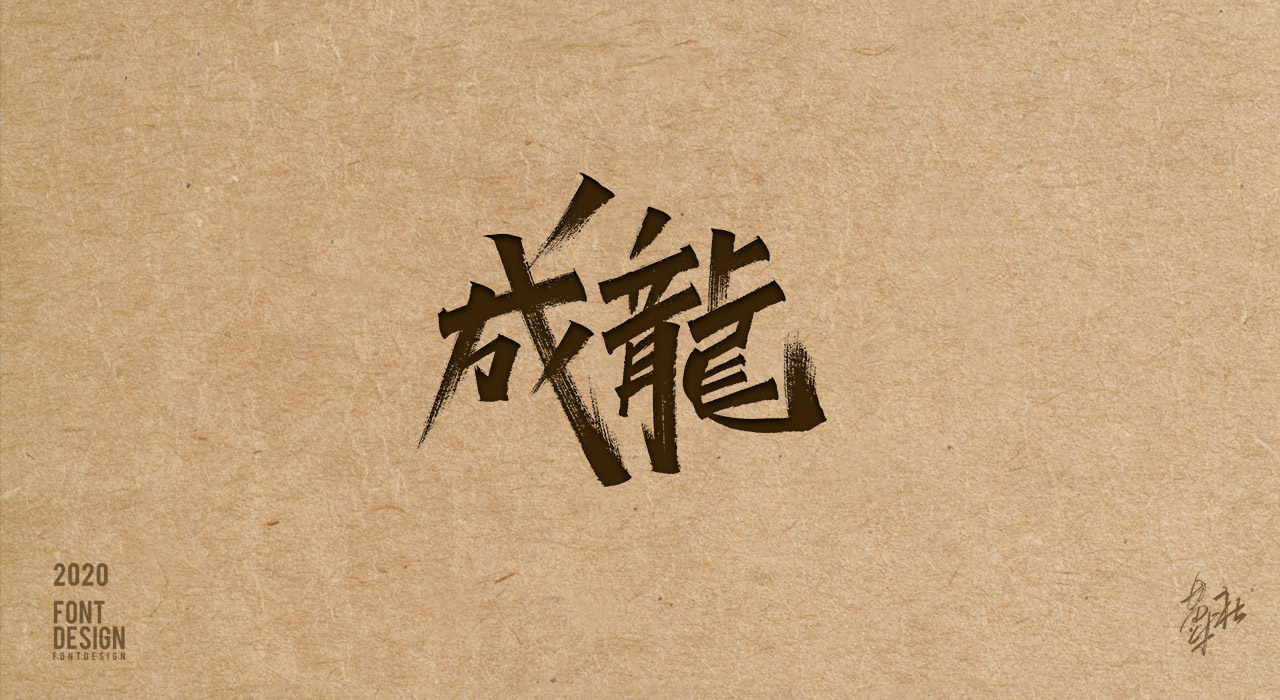 15P Collection of the latest Chinese font design schemes in 2021 #.1