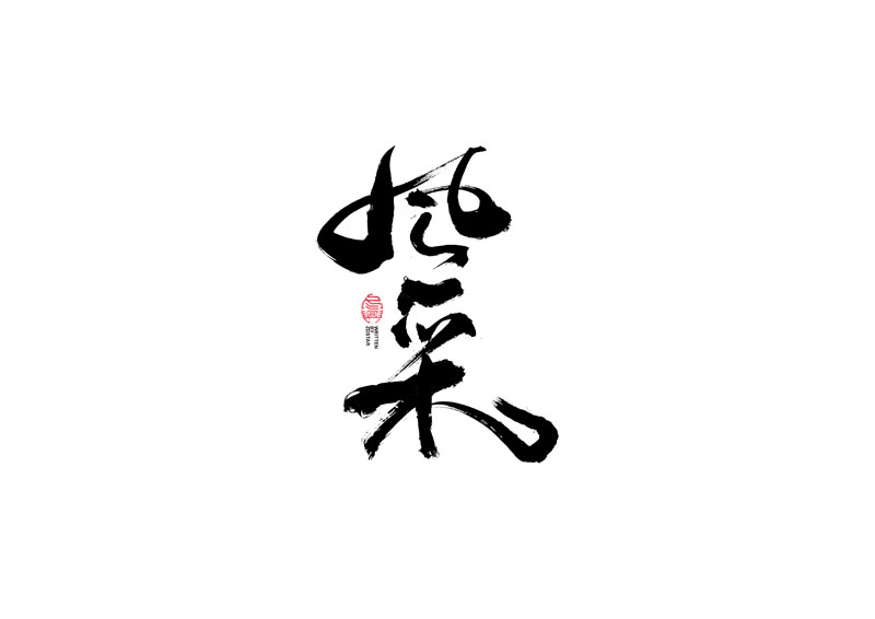 39P Collection of the latest Chinese font design schemes in 2021 #.4