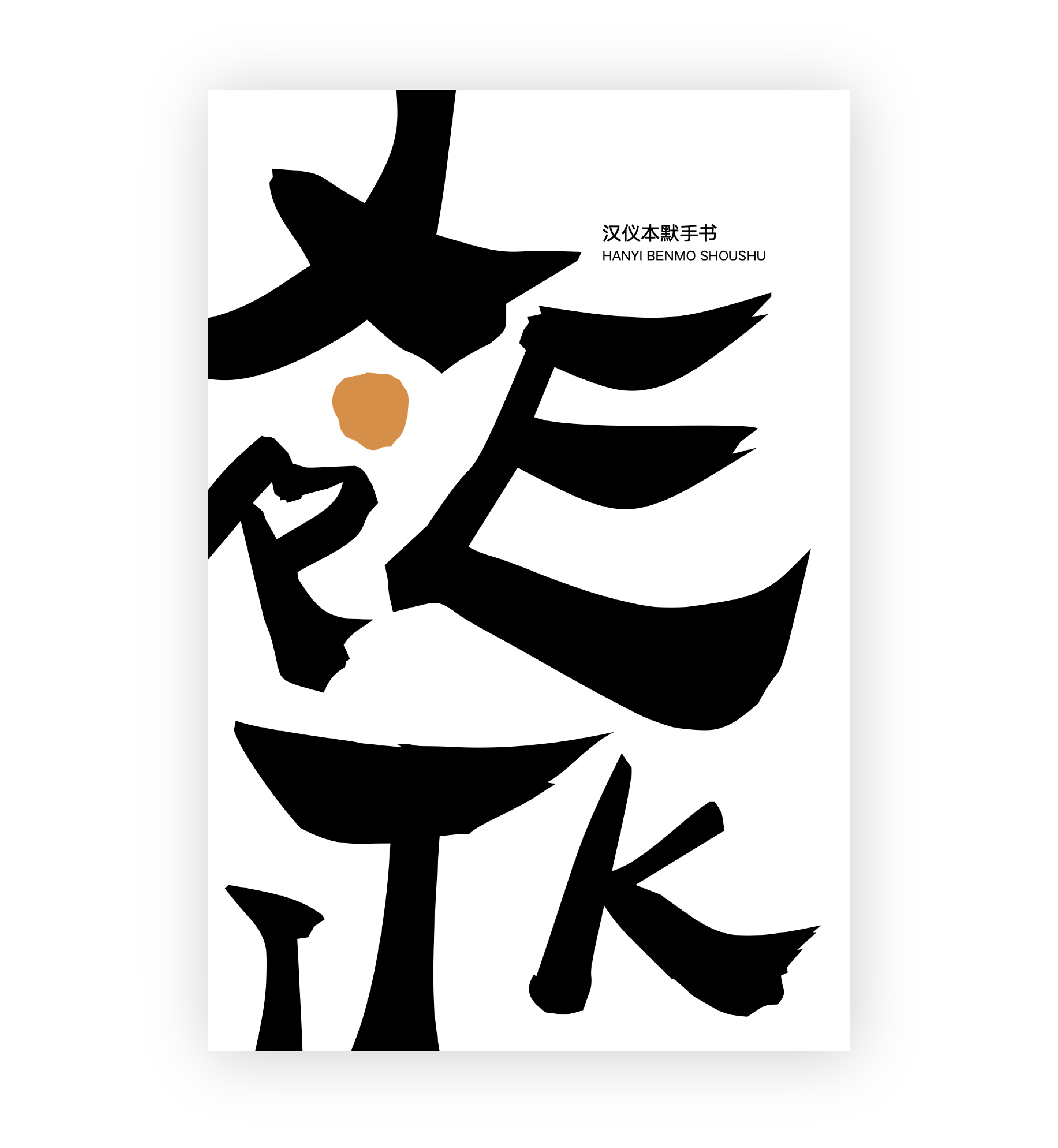 25P Collection of the latest Chinese font design schemes in 2021 #.5