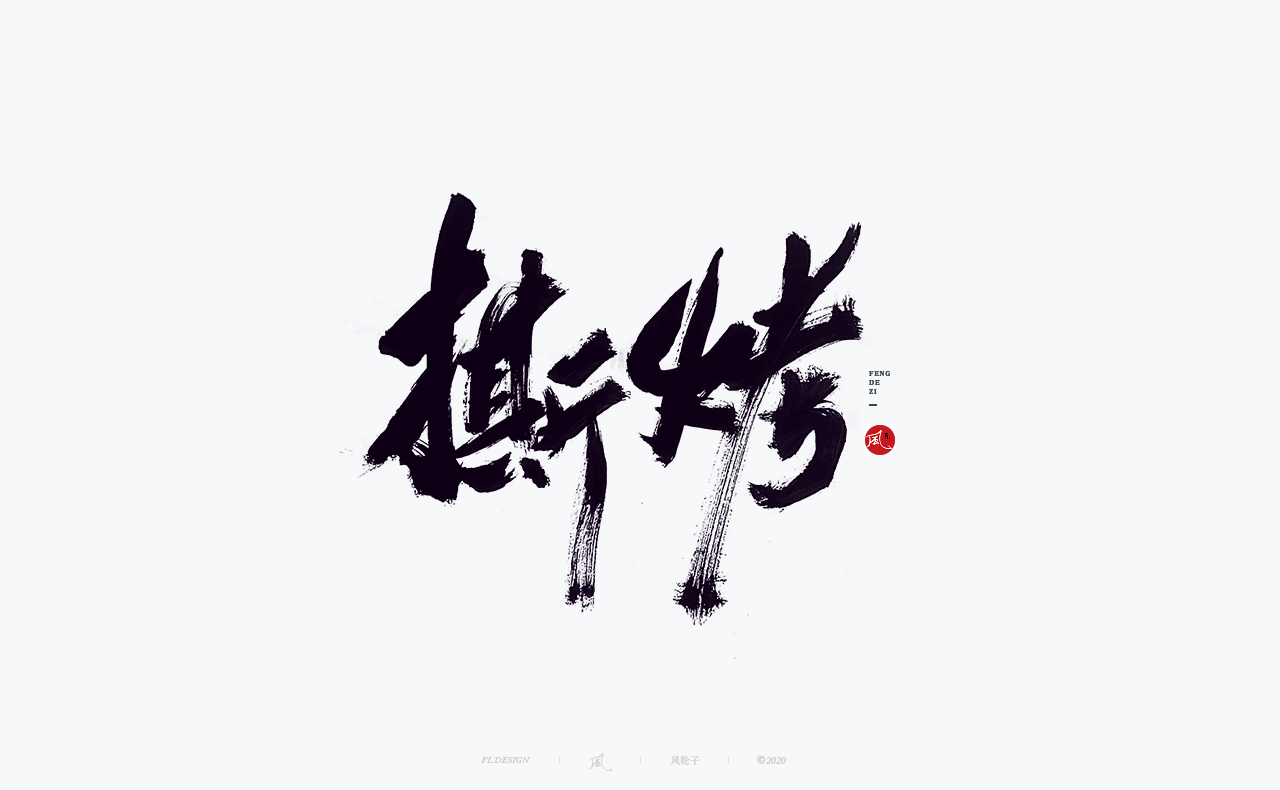 28P Collection of the latest Chinese font design schemes in 2021 #.8
