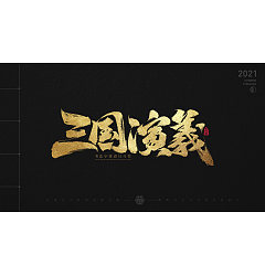 Permalink to Calligraphy Font Design | Ancient Chinese Classics