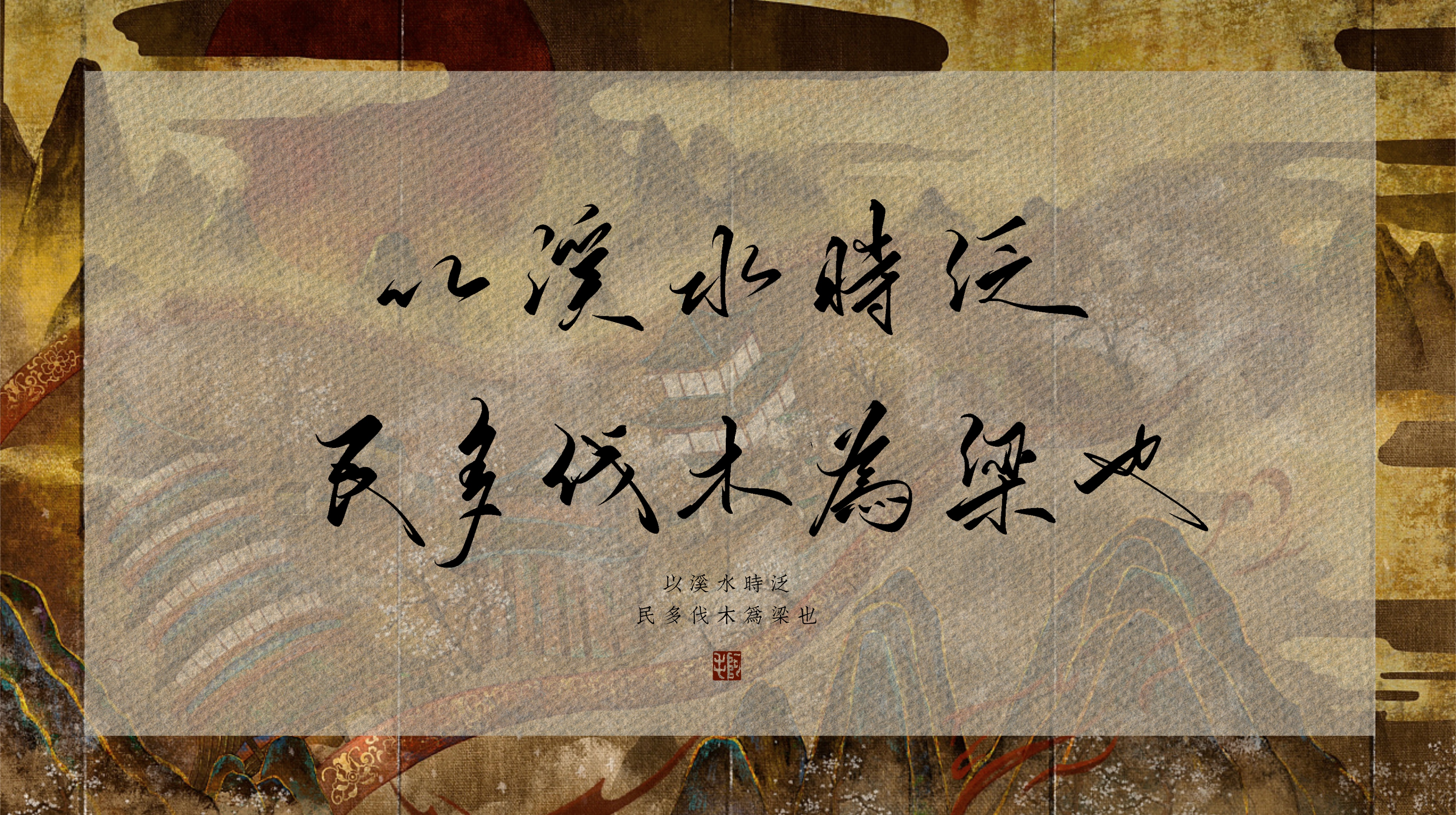 The Flavor of Ancient Dynasty-Writing Brush Font Design