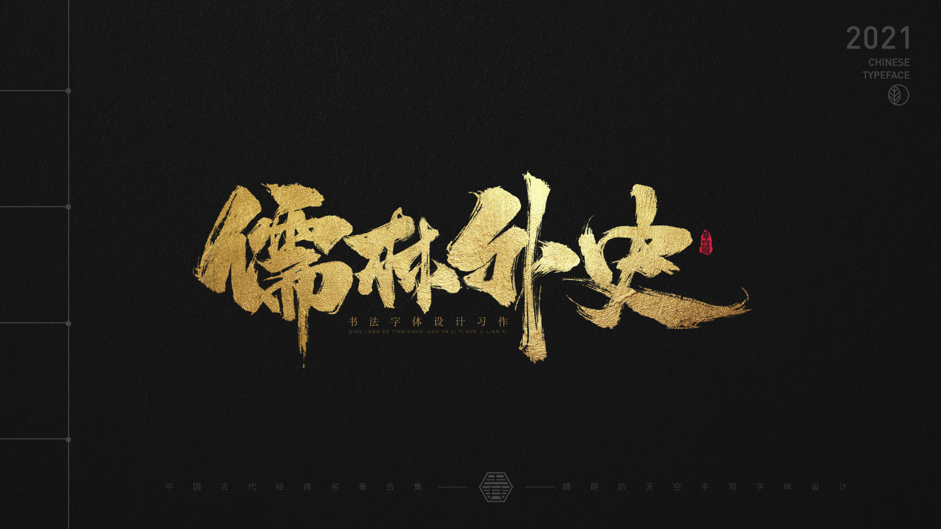 Calligraphy Font Design | Ancient Chinese Classics