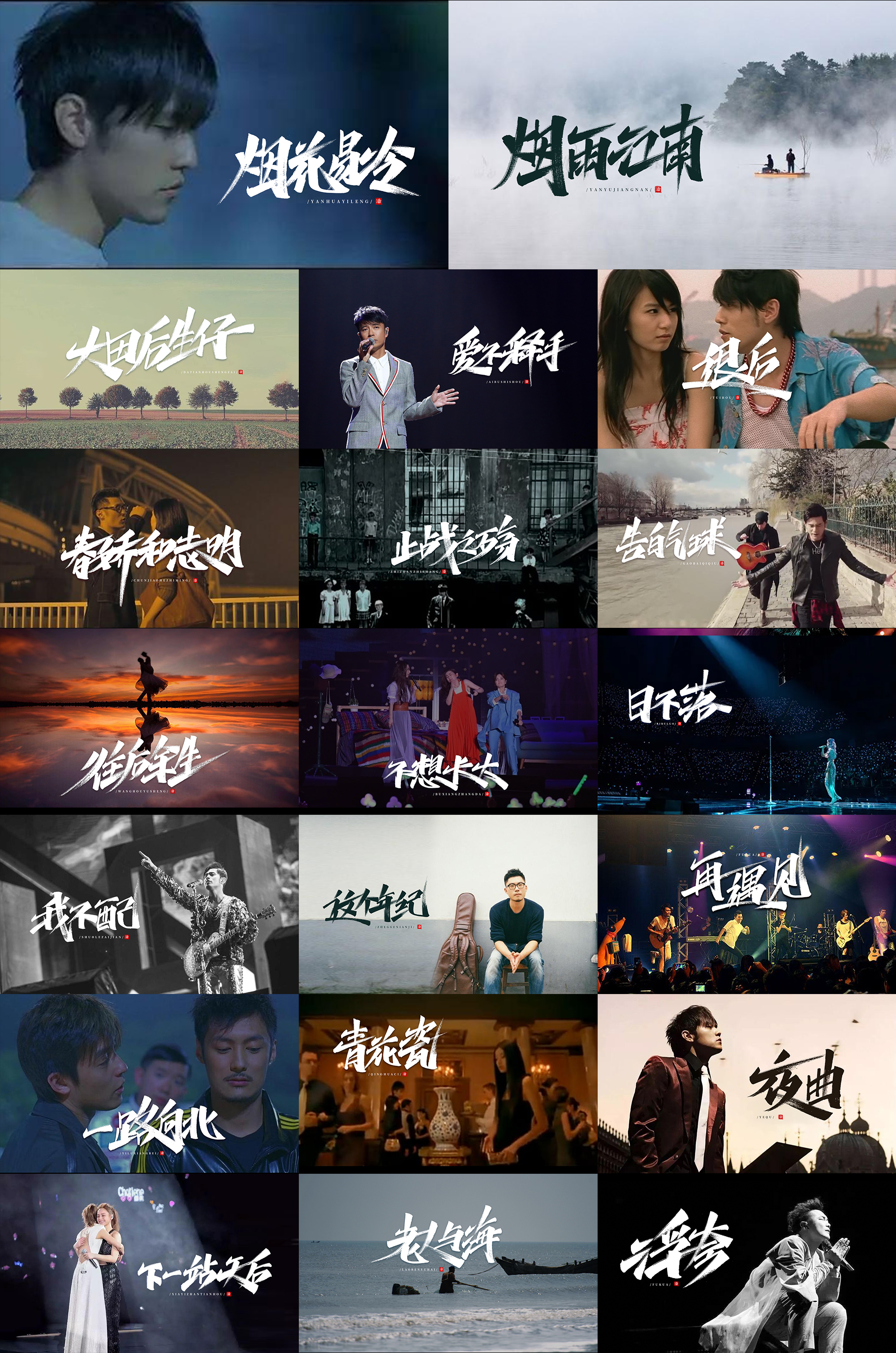 The font design of Chinese pop music's title