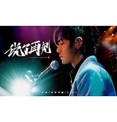 Permalink to The font design of Chinese pop music's title