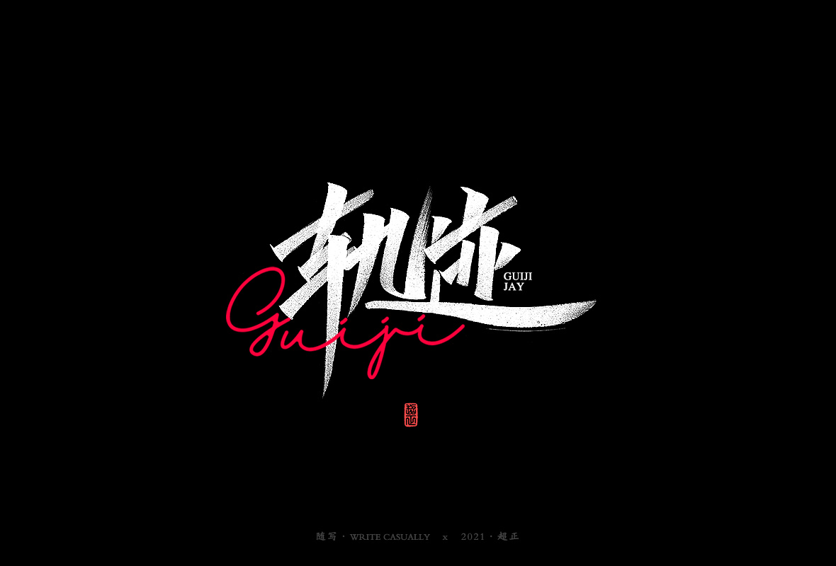 2021 calligraphy with writing-No.11