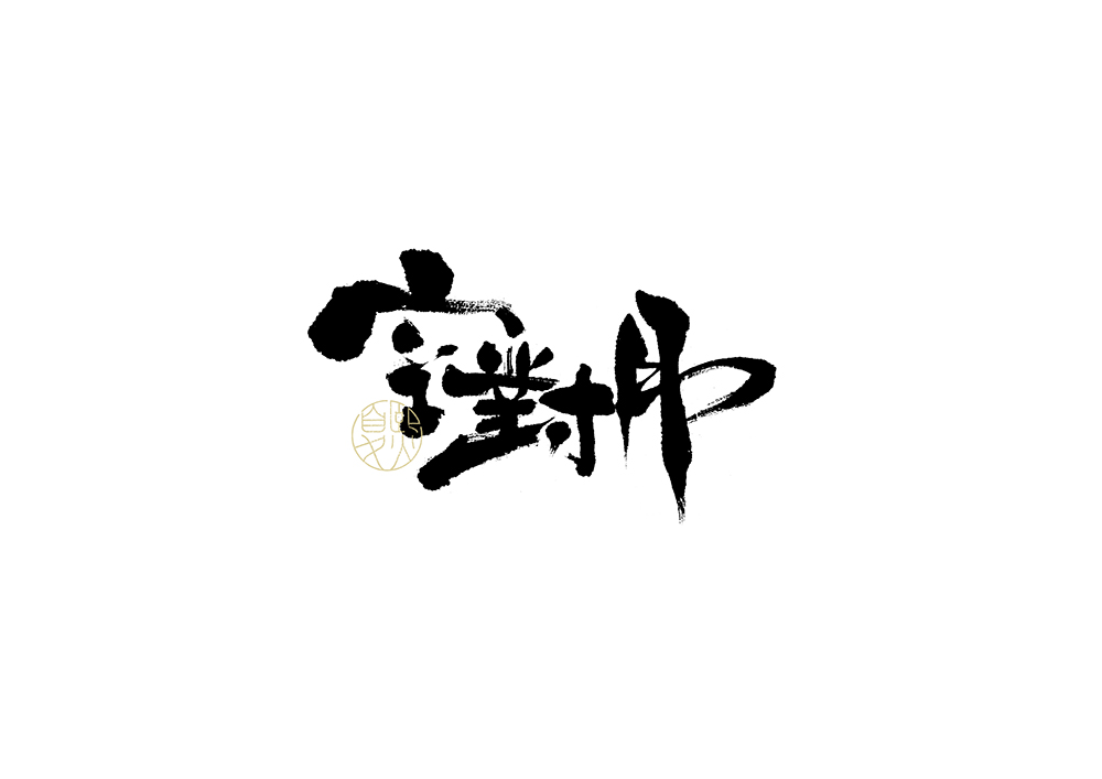 20P Self-Speaking Words —— A Group of Handwritten Chinese Characters