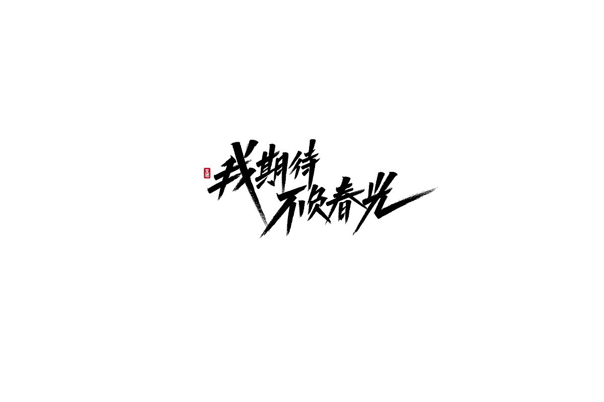 18P Collection of the latest Chinese font design schemes in 2021 #.12