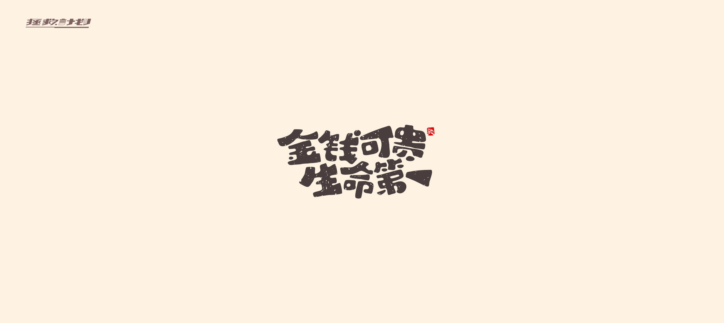 26P Collection of the latest Chinese font design schemes in 2021 #.13